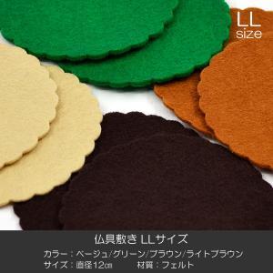 LLサイズ仏具敷き2枚セット/04/ベージュ・グリーン・ブラウン・ライトブラウン/フェルト/仏具用|syosyudo