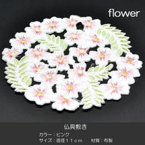 フラワー仏具敷き1枚/05/ピンク/レース/丸型/仏具用|syosyudo