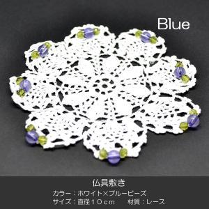 レース仏具敷き1枚/10/ブルービーズ/仏具用|syosyudo