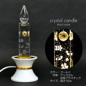 ミニクリスタルキャンドル1基/高さ16cm/002ゴールド/台座ホワイト/LEDキャンドル/創価学会用仏具/さくら模様入り/電気ろうそく|syosyudo