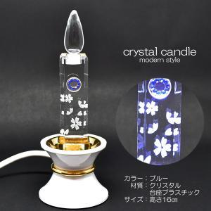 ミニクリスタルキャンドル1基/高さ16cm/003ブルー/16型/台座ホワイト/LEDキャンドル/創価学会用仏具/さくら模様入り/電気ろうそく|syosyudo