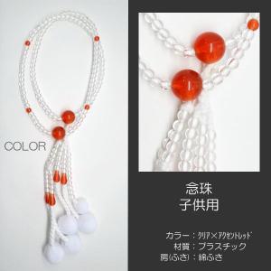 子供用数珠/こども用念珠/カラフル念珠/プラスチック製/005クリア×アクセントレッド/創価学会用/SGI・SOKA|syosyudo