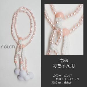 赤ちゃん用数珠/念珠/カラフル念珠/プラスチック製/010ピンク/創価学会用/SGI・SOKA|syosyudo