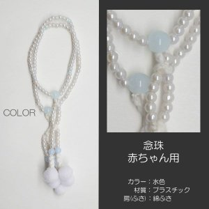 赤ちゃん用数珠/念珠/カラフル念珠/プラスチック製/011水色/創価学会用/SGI・SOKA|syosyudo