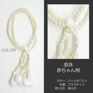 赤ちゃん用数珠/念珠/カラフル念珠/プラスチック製/012パールホワイト/創価学会用/SGI・SOKA|syosyudo