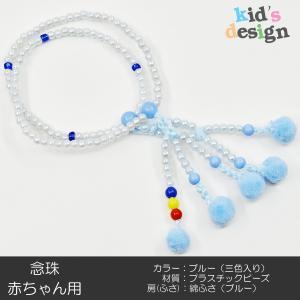 赤ちゃん用数珠/念珠/カラフル念珠/プラスチックビーズ/037ブルー/三色入り/綿ふさ(ブルー)/創価学会用/SGI・SOKA|syosyudo
