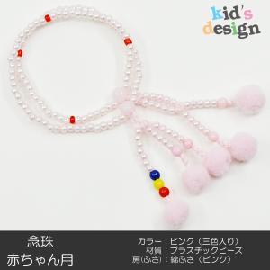 赤ちゃん用数珠/念珠/カラフル念珠/プラスチックビーズ/038ピンク/三色入り/綿ふさ(ピンク)/創価学会用/SGI・SOKA|syosyudo