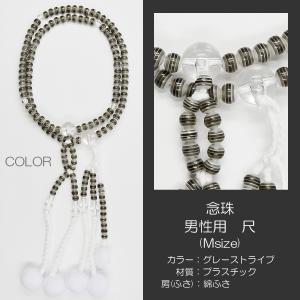 男性用・紳士用数珠/念珠/カラフル念珠/プラスチック製/尺/025グレーストライプ/創価学会用/SGI・SOKA|syosyudo