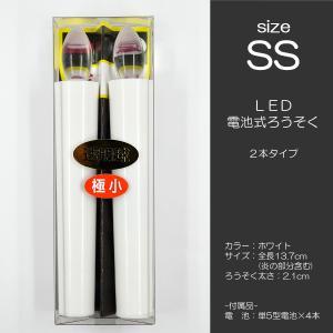 LED電池ろうそく/005/SSサイズ/2本タイプ/電池式ローソク/ロウソク/ろーそく/お仏壇用|syosyudo