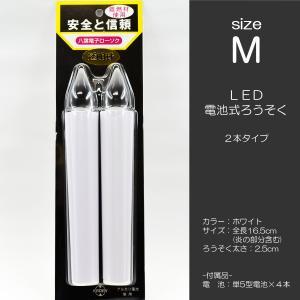 LED電池ろうそく/007/Mサイズ/2本タイプ/電池式ローソク/ロウソク/ろーそく/お仏壇用|syosyudo