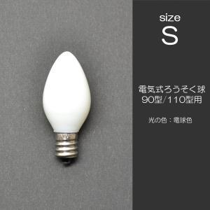 電気ろうそく専用電球/Sサイズ/1個(90型・110型用)/016|syosyudo
