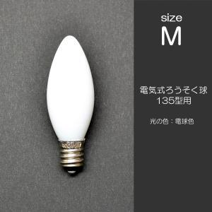 電気ろうそく専用電球/Mサイズ/1個(135型用)/017|syosyudo