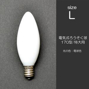 電気ろうそく専用電球/Lサイズ/1個(170型・特大用)/018|syosyudo