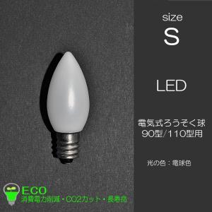 電気ろうそく専用LED電球/Sサイズ/1個(90型110型用)/031/54型/12口金/0.5w/100V/50Hz60Hz兼用/省エネ/長寿命|syosyudo