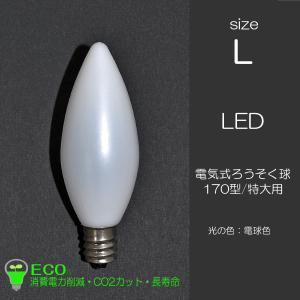 電気ろうそく専用LED電球/Lサイズ/1個(170型・特大用)/033/76型/12口金/0.5w/100V/50Hz60Hz兼用/省エネ/長寿命|syosyudo