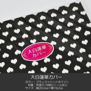 大白蓮華カバー/003ブラック×ハートホワイト/創価学会用/大白カバー/布張り/内側ビニール加工/SGI・SOKA|syosyudo