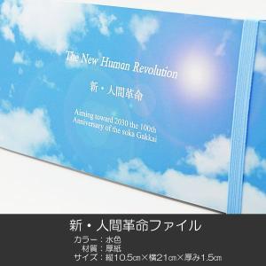 新・人間革命ファイル/016水色/創価学会用/フォルダ/専用ファイル/SGI・SOKA|syosyudo