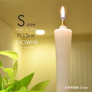 Sサイズ/液体微煙オイルろうそく本体/高さ15cm/2本セット/液体ロウソク/永遠とわTHOWHA/ローソク/仏壇/和ろうそく型|syosyudo