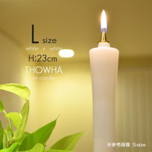 Lサイズ/液体微煙オイルろうそく本体/高さ23cm/2本セット/液体ロウソク/永遠とわTHOWHA/ローソク/仏壇|syosyudo