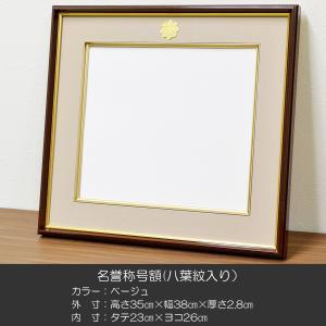 名誉称号専用額/001/ベージュ/創価学会用/八葉紋入り/学会マーク入り/ガラス入り/フレーム/がく/額/SGI・SOKA|syosyudo
