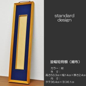 並幅短冊額/002/細布/紺/木製/ガラス入り/フレーム/がく/額/SGI・SOKA|syosyudo