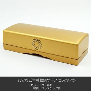 お守りご本尊ケース/005ゴールド/ロングタイプ/2個収納可能/創価学会用/収納ケース/SGI・SOKA|syosyudo