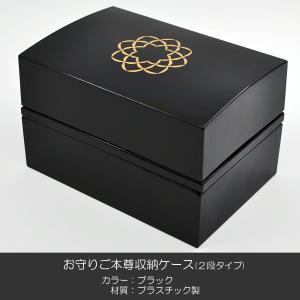 お守りご本尊ケース/014ブラック/収納ケース/創価学会用/上下2段タイプ/SGI・SOKA|syosyudo