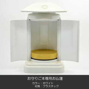 お守りご本尊様お仏壇/020ホワイト/創価学会用/SGI・SOKA|syosyudo