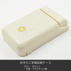 お守りご本尊ケース/029ホワイト/スタンド切り替え式/収納ケース/創価学会用/SGI・SOKA|syosyudo