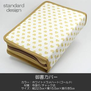 御書カバー/004ホワイト×ラメハート(ゴールド)/創価学会用/布張り/カバー/御書ケース/SGI・SOKA|syosyudo