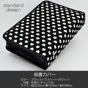 御書カバー/005ブラック×ラメハート(ホワイト)/創価学会用/布張り/カバー/御書ケース/SGI・SOKA|syosyudo