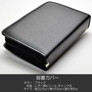 御書カバー/016ブラック/創価学会用/レザー調ビニール/カバー/御書ケース/SGI・SOKA|syosyudo