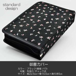 御書カバー/039ブラック(模様・バラ)/創価学会用/布張り/カバー/御書ケース/SGI・SOKA|syosyudo