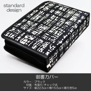 御書カバー/042ブラック/創価学会用/布張り/カバー/御書ケース/SGI・SOKA|syosyudo