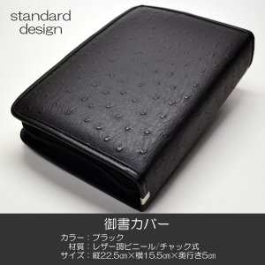 御書カバー/045ブラック/創価学会用/レザー調ビニール/カバー/御書ケース/SGI・SOKA|syosyudo