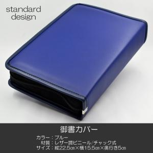 御書カバー/057ブルー/レザー調ビニール/創価学会用/カバー/御書ケース/青/SGI・SOKA|syosyudo