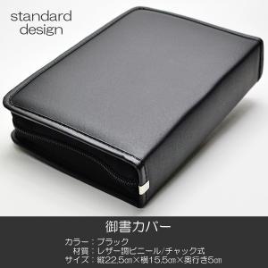 御書カバー/059ブラック/レザー調ビニール/創価学会用/カバー/御書ケース/黒/SGI・SOKA|syosyudo