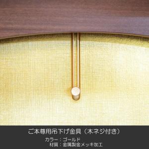 ご本尊用吊り下げ金具/001ゴールド/金属製/金メッキ加工/木ネジ付き/創価学会用仏具/SGI・SOKA|syosyudo