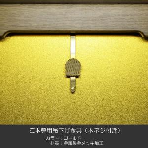 ご本尊用吊り下げ金具/002ゴールド/金属製/金メッキ加工/木ネジ付き/創価学会用仏具/SGI・SOKA|syosyudo