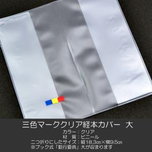 経本カバー042/サイズ大/三色マーククリア/創価学会勤行要典用/ブック型用/SGI・SOKA|syosyudo