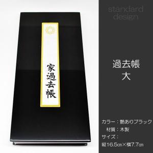 過去帳/003艶ありブラック/サイズ大/創価学会用/SGI・SOKA|syosyudo