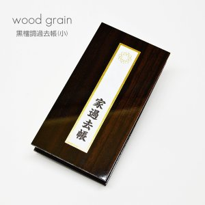 過去帳/004黒檀/サイズ小/創価学会用/SGI・SOKA|syosyudo