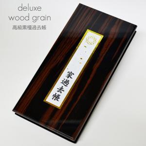 過去帳/005黒檀/サイズ大/創価学会用/SGI・SOKA|syosyudo