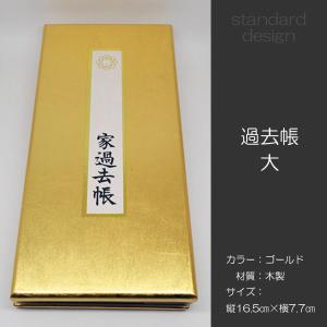 過去帳/006ゴールド金/サイズ大/創価学会用/SGI・SOKA|syosyudo