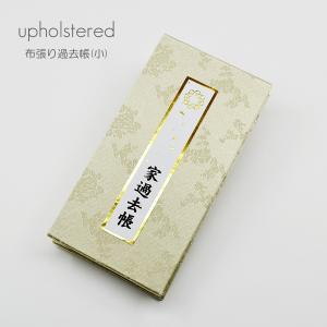 過去帳/007ライトグリーン布製/サイズ小/創価学会用/SGI・SOKA|syosyudo