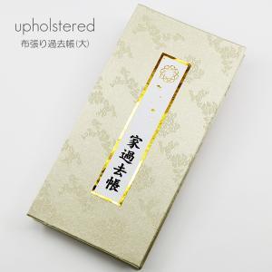 過去帳/008ライトグリーン布製/サイズ大/創価学会用/SGI・SOKA|syosyudo