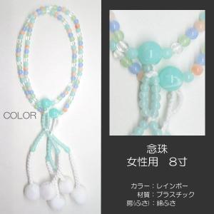 女性用・婦人用数珠/念珠/カラフル念珠/プラスチック製/8寸/026レインボー/創価学会用/SGI・SOKA syosyudo