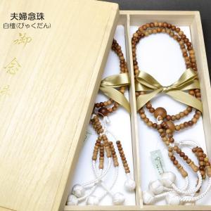 夫婦念珠/めおとねんじゅ/004白檀(びゃくだん)/セット数珠/木製念珠/尺・8寸セット/創価学会用/SGI・SOKA|syosyudo