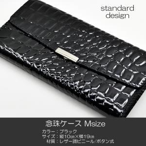 念珠ケース/Mサイズ/創価学会数珠ケース/数珠袋/011ブラック/創価学会用/レザー調ビニール/SGI・SOKA|syosyudo