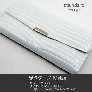 念珠ケース/Mサイズ/創価学会数珠ケース/数珠袋/013ホワイト/白/創価学会用/レザー調ビニール/SGI・SOKA|syosyudo